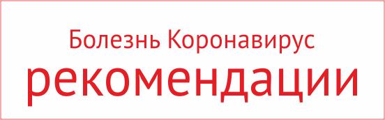 koroonanb rus